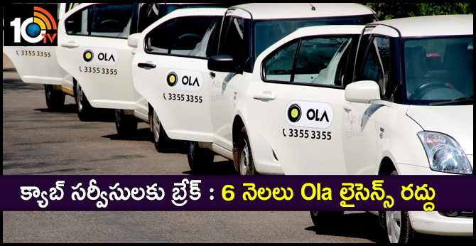 Karnataka Transport Department has ordered the cancellation of Ola Cabs