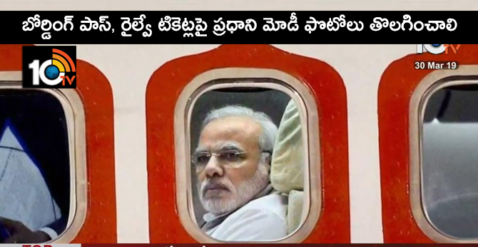 photographs of the PM modi to be removed from boarding pass and railway tickets says cec
