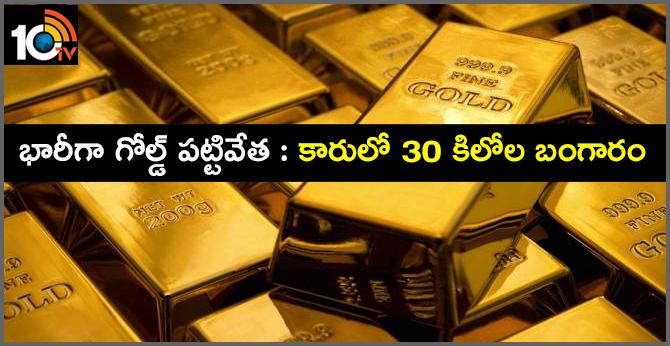 police seized heavy gold in West Godavari district
