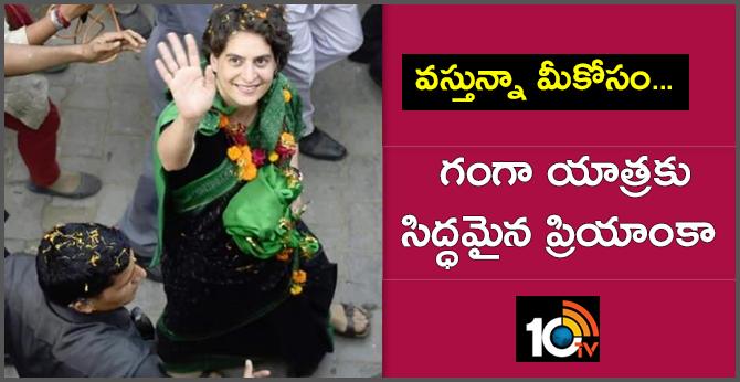 priyanka gandhi to start ganga yatra