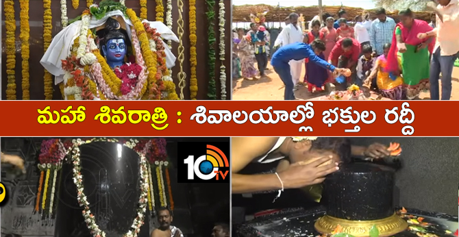 rush of devotees at Shiva temples in ap and telangana states