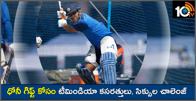INDvAUS: team india practise in funny way