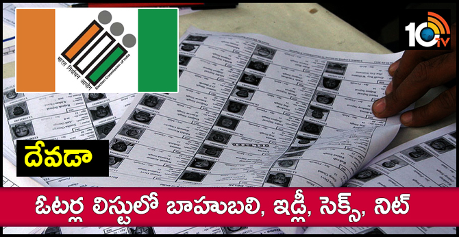 bahubali, idly these are telengana new voters