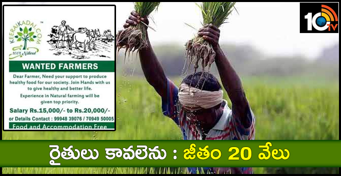 Keerai Kadai : Wanted Farmers Need Your Support To Produce Healthy Food For Our Society