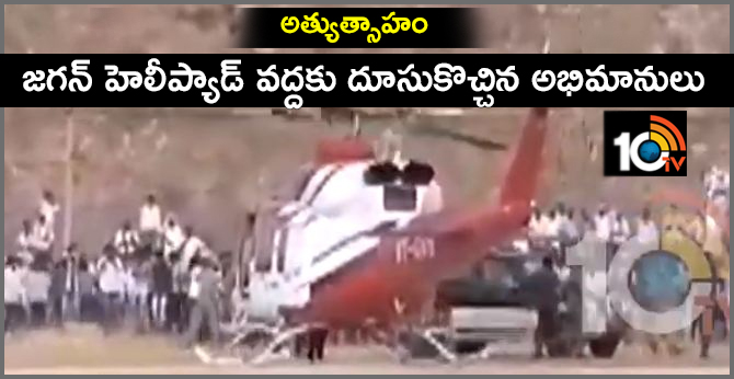 ycp fans went to the near Jagan helipad