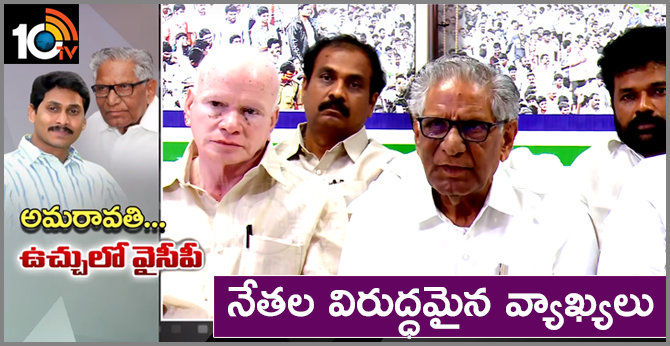 ycp leaders Contradictory comments on amaravathi