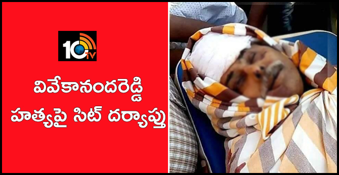 ys vivekananda reddy death sit issued for investigation