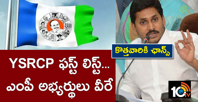 ysrcp first list announced MP candidates