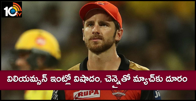 WILLIAMSON TO MISS CSK DUE TO FAMILY PROBLEM