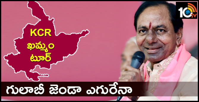 CM KCR Targets Khammam District | Lok Sabha Election 2019
