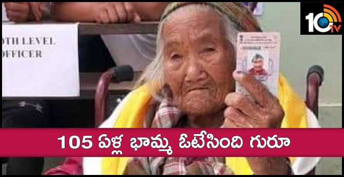 105 YEARS WOMAN CAME FOR POLLING