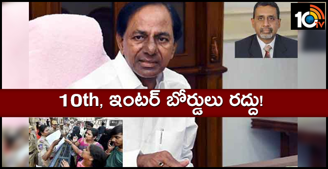 10th And Inter Boards Cancelled In Telangana State