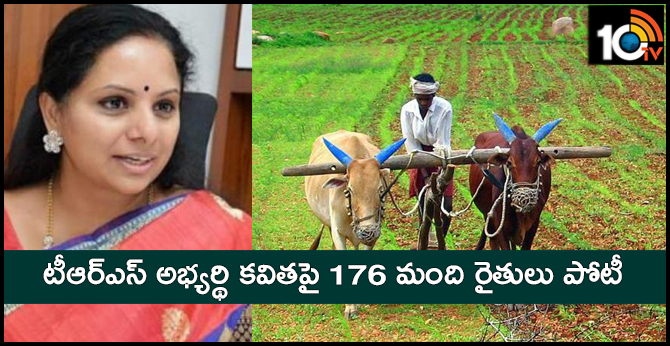 176 farmers contest against TRS candidate Kavita