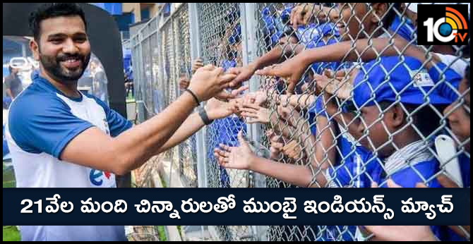 21,000 SMILING KIDS WOULD COME FOR MUMBAI INDIANS MATCH