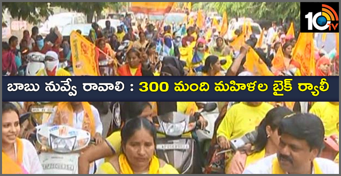 300 Hundreds womens bike rally tdp support in achanta