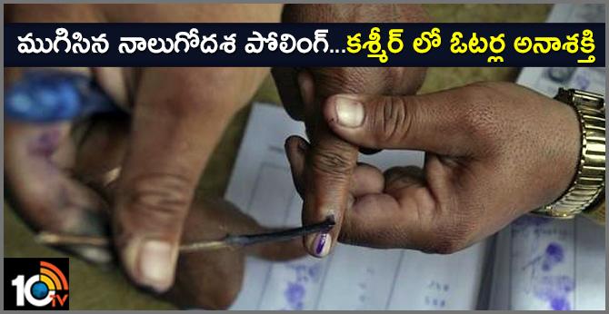 4th phase loksabha elections poling over