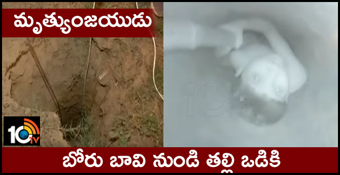 5 Years Old Boy Who Had Fallen Into 100 Feet Deep Borewell Has Been Rescued