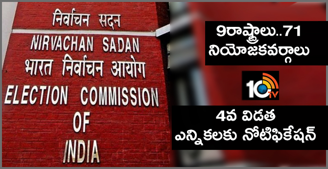 9 States 71 Consistency | Notification for 4th phase of Lok Sabha elections
