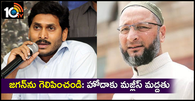 AIMIM President Owaisi extends his support for YSRCP