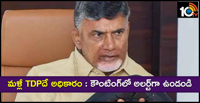 AP CM Babu Teleconference With TDP Leaders