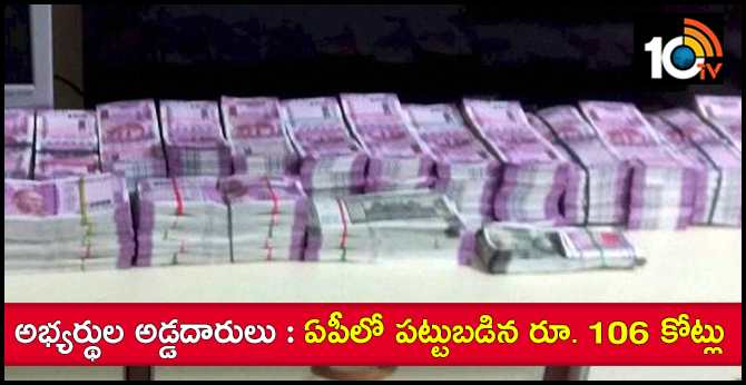 AP Police Seize Illegal Cash And Liquor Ahead Of Polls