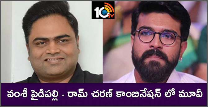 After RRR Ram Charan Next Movie With Vamsi Paidipally