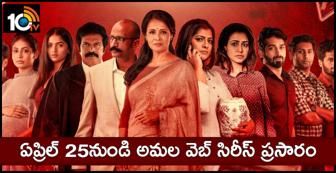Akkineni Amala's New Web Series High priestess is Broadcasting on April 25th-10TV