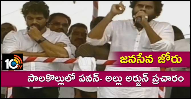 Allu Arjun with Pawan Kalyan in the election campaign in Palakollu