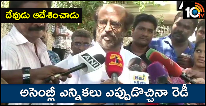 Am ready', says Rajinikanth on fighting state polls if AIADMK loses majority in Tamil Nadu