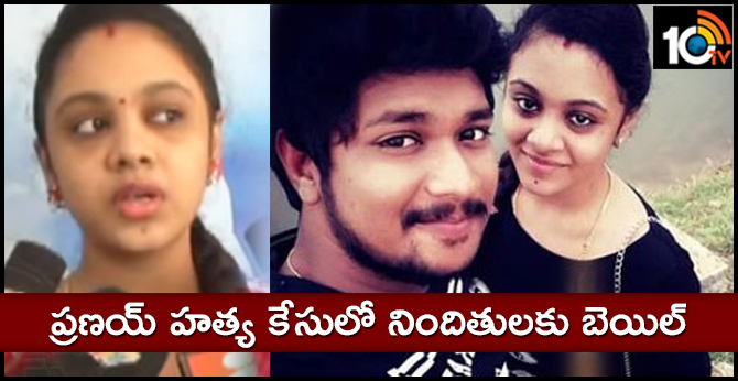 Amrutha Pranay Reaction On Pranay Accused Bail