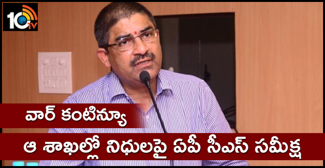 Andhra Pradesh Chief Secretary LV Subramanyam Conference