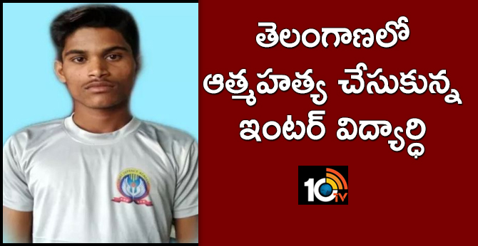 Another Inter Student Commits Suicide in Telangana