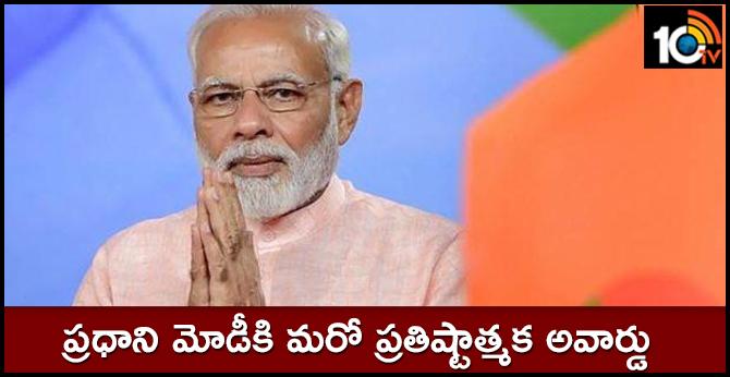 Another prestigious award for PM Modi