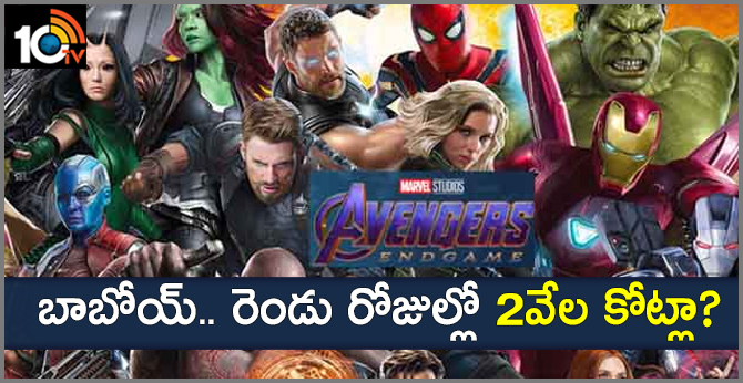 Avengers Endgame Smashes Box Office Records