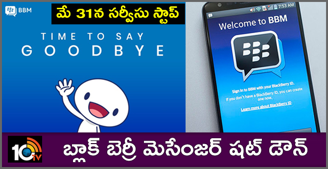 BBM Aka BlackBerry Messenger to Shut Down in May, but BBME to be Available to Individual Users