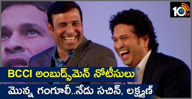 BCCI Ombudsman Notice To Sachin And Laxman