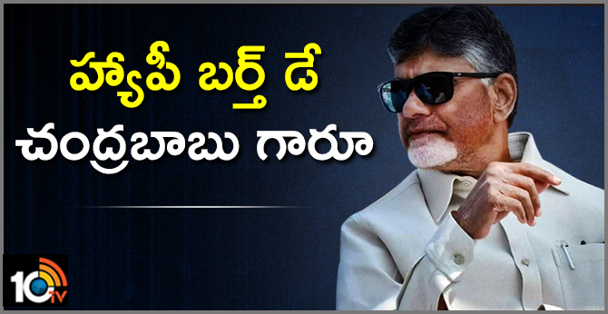 BIRTHDAY WISHES TO AP CM CHANDRABABU NAIDU