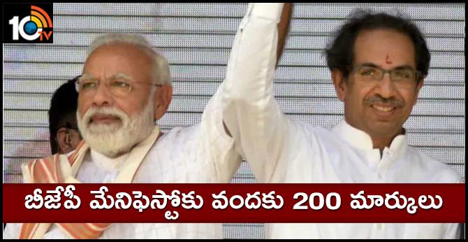 BJP Manifesto Gets 200 Out Of 100 Marks Ally Shiv Sena