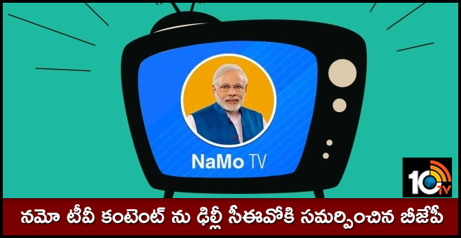 BJP Submits NaMo TV Content For Clearance After Poll Body Order