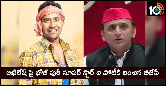 BJP fields Bhojpuri superstar Dinesh Lal Yadav 'Nirahua' against Akhilesh Yadav from Azamgarh