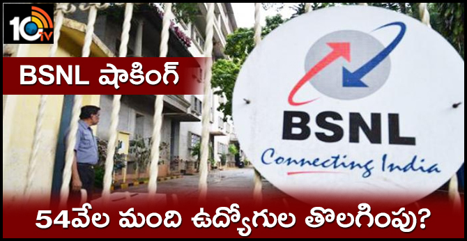 BSNL 54000 employees may lose jobs