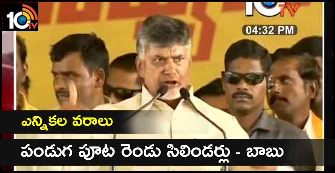 Babu Announces Free Two Gas Cylinder For Women