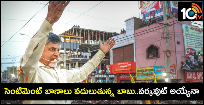 Babu Sentiment Dialogues In Election Campaign