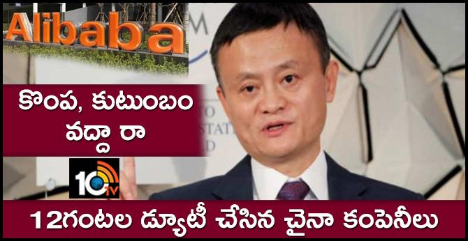 Billionaire Jack Ma wants 996 work culture at Alibaba Company
