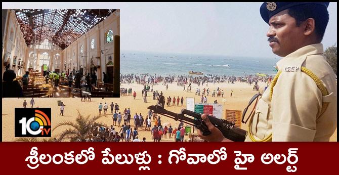 Bomb blasts in Sri Lanka..High alert in Goa