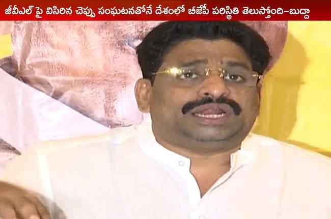 TDP MLC Buddha Venkanna Slams GVL And Vijayasai Reddy