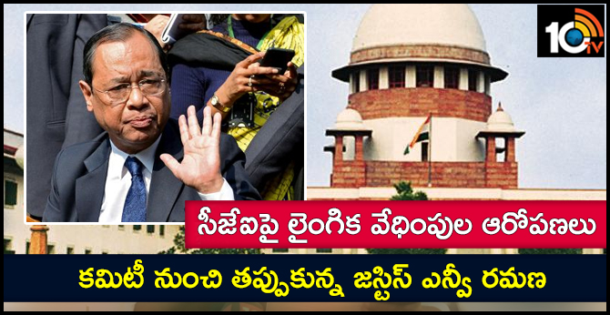 allegations of $exual abuse on CJI : Supreme Court Ruling