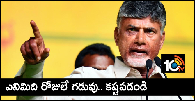 CM Chandrababu Teleconference with TDP Leaders