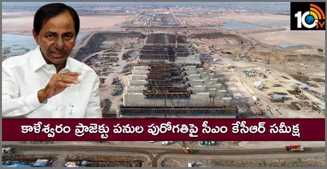 CM KCR review on progress of the Kalaeswaram project