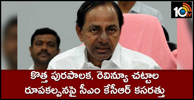 CM KCR work on the design of new municipal and revenue laws